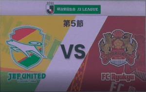 ジェフ千葉vsFC琉球