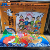 JFL開幕戦!Jリーグを狙うラインメール青森の執念の同点弾!東京武蔵野は2チーム合併で人数多い…