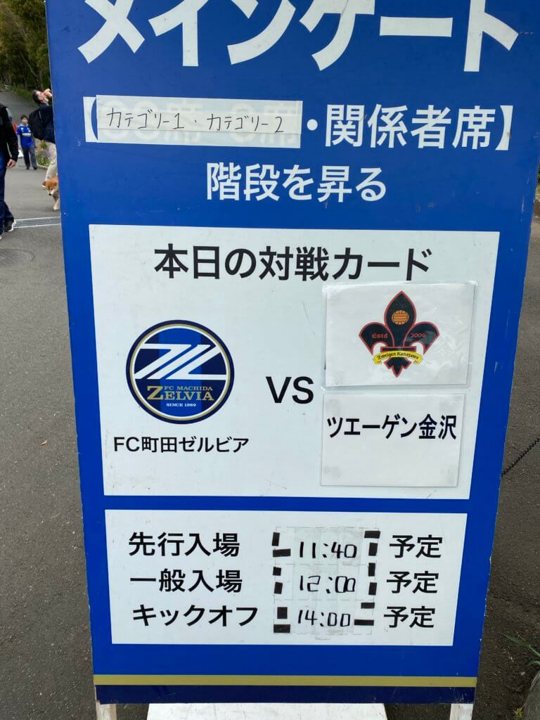 FC町田ゼルビアvsツエーゲン金沢