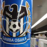 ガンバ大阪、宮本恒靖監督解任。2020年の上位陣の監督がどんどん変わっていくな…。