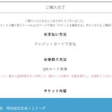 多摩川クラシコチケットゲット!久しぶりの等々力!川崎フロンターレvsFC東京マッチプレビュー。次の試合まで中21日の5連戦最終日。